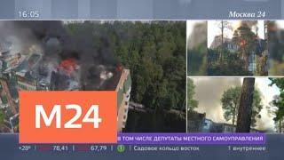 Пожар в Королеве продолжается уже около восьми часов - Москва 24