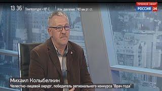 «Врач года» Михаил Колыбелкин дал интервью новосибирским «Вестям»