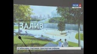 В Чебоксарах утвердили концепцию благоустройства залива и Московской набережной