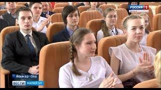 В Йошкар-Оле наградили участников всероссийской олимпиады школьников - Вести Марий Эл
