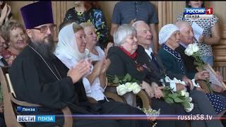 В Пензенской филармонии чествовали самые дружные и любящие семьи