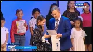 """В Астрахани подвели итоги конкурса """"КТК - Талантливым детям"""""""