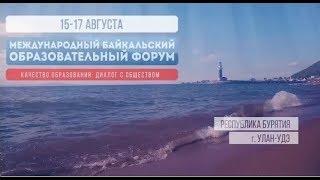 Вести Интервью. Алексей Цыденов. Эфир от 23.08.2018