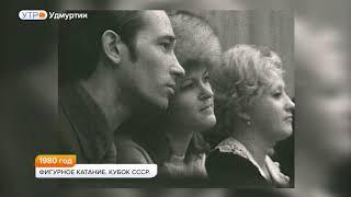 1980 год. Фигурное катание. Кубок СССР