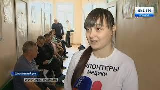 """Медицинский """"десант"""" отправился в районы Приморья"""