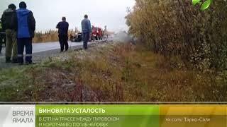 Устал – не садись за руль! В Пуровском районе в ДТП погиб человек