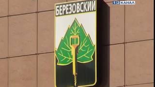 В Березовском состоялась первая сессия 6 созыва