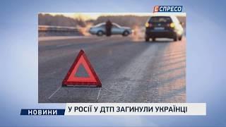 У Росії у ДТП загинули українці