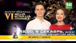 Алсу һәм Флорит Гыйздәтуллиннар. VI Милли музыкаль премия 2018   ТНВ