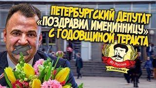 Из России с любовью. Петербургский депутат «поздравил именинницу» с годовщиной теракта