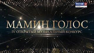 "Телевизионная версия конкурса ""Мамин голос"""