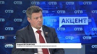 """""""Акцент с Евгением Ениным"""": Андрей Ветлужских"""
