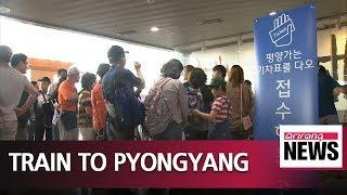 First 'Seoul-to-Pyongyang' train departs at Seoul Station