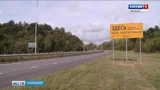 При въезде и выезде из Смоленска появились памятные таблички.