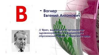 МедиаЭнциклопедия  Пермского края. Буква  В