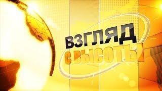 """""""Взгляд с Высоты"""": Волгоградской области бросили спасательный круг"""