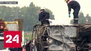 ДТП с 14 погибшими в Татарстане: приговор виновнику оказался мягким - Россия 24