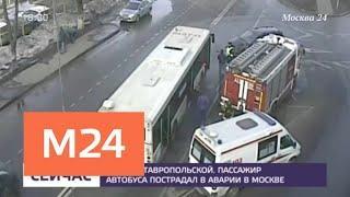 Один человек пострадал в результате ДТП на юго-востоке Москвы - Москва 24