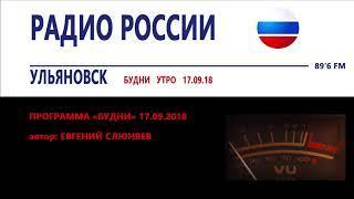 Будни _Радио России Ульяновск (ГТРК Волга) - 17.09.18