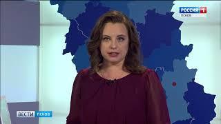 Вести-Псков 15.06.2018 20-40