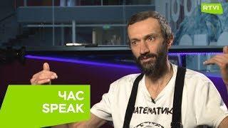 Алексей Савватеев: «Мне приятнее быть первым из популяризаторов, чем сотым из ученых» / Час Speak