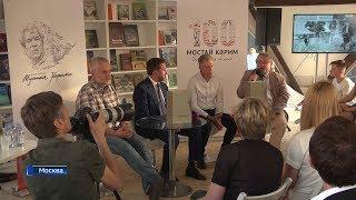 В Москве состоялась презентация книги «Мустай. Интервью, которого никогда не было»