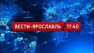 Вести-Ярославль от 20.09.18 17:40