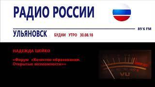 Образовательный форум в Ульяновске_Надежда Шейко_БУДНИ_Радио России (Ульяновск)  - 30.08.2018