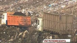 Минские специалисты готовы помочь Ярославской области с решением «мусорных вопросов»