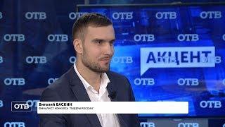 """""""Акцент с Евгением Ениным"""": Виталий Баскин"""