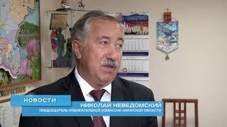 В амурском избиркоме зарегистрировали кандидатов на выборы губернатора