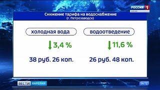Жители Петрозаводска станут платить за холодную воду меньше