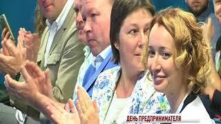 В День российского предпринимательства в Ярославле встретились бизнесмены из разных районов области