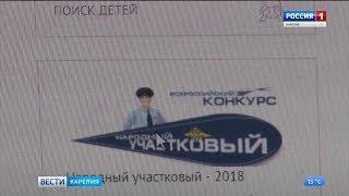 В Карелии стартовал конкурс «Народный участковый - 2018»