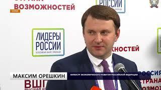 В Сочи проходит финал конкурса «Лидеры России».