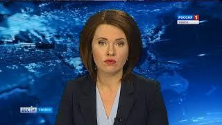Вести-Томск, выпуск 20:45 от 13.06.2018