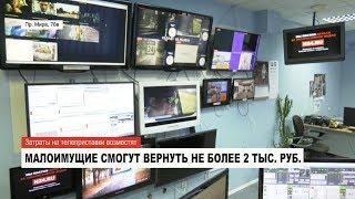 Малоимущим могут компенсировать приобретение ТВ приставки