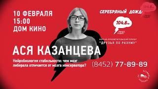 """Ася Казанцева лекция """"Чем мозг либерала отличается от консерватора"""""""