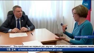 Депутат Госдумы Николай Брыкин провел прием граждан в Исетском районе