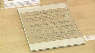 В Екатеринбурге открылась выставка архивных документов о Гражданской войне на Урале