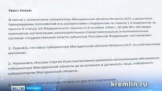 Президент назначил врио губернатора Магаданской области.