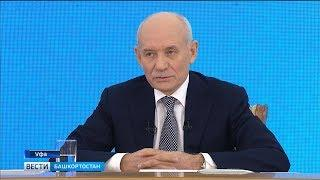 Рустэм Хамитов ответил на вопросы жителей Башкирии в прямом эфире