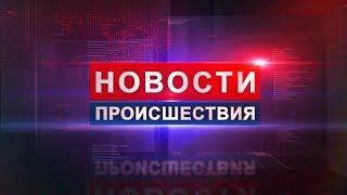 Ноябрьск. Происшествия от 01.06.2018 с Яной Джус