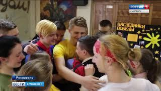 Смоленские «наследники Победы» собрались в Рославле на слет