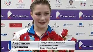 В Красноярске завершился Кубок России по фигурному катанию