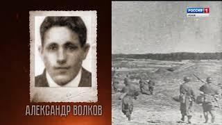 Улицы героев. Александр Волков