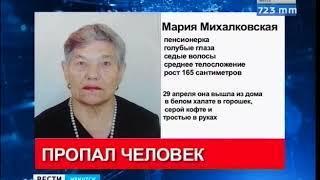 Пенсионерка пропала в Зиме