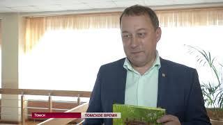 """В Томске выпустили книгу о """"Празднике топора"""""""