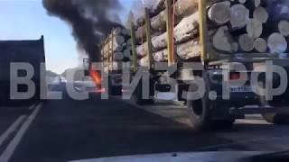 На трассе Вологда-Новая Ладога горит лесовоз: видео
