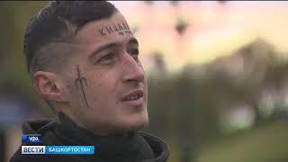 """В Уфе клиент тату-салона рассказал, почему разрешил набить на лбу слово """"кидала"""""""